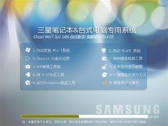 三星笔记本&台式机Ghost_Win7(x86自动激活)旗舰装机版2014.09