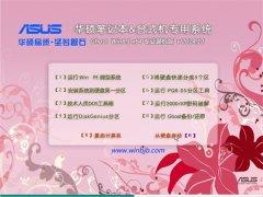 华硕笔记本与台式机Ghost Win8.1X64 专业装机版 v2014.10