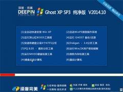 深度·至尊 Ghost XP SP3 国庆纯净版 2014年10月制作