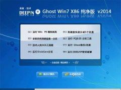 深度技术Ghost Win7 SP1 X86 (32位)极速纯净版 2014.10