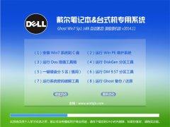 戴尔笔记本与台式机专用系统Ghost Win7(x86) 2014.11旗舰装机版