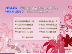 华硕笔记本&台式机专用(32位)系统Ghost Win7 旗舰版v2014.11