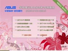华硕笔记本&台式机 GHOST XP SP3 2014年11月版系统下载