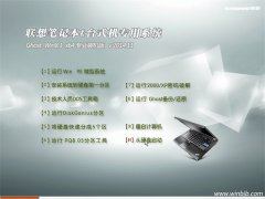 联想笔记本&台式机  Ghost Win8.1 X64专业装机版 v2014.11