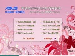 华硕笔记本&台式机 Ghost Win7 64位 旗舰版 v2015.01