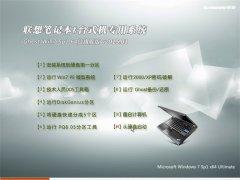 联想笔记本&台式机 Ghost Win7 64位 旗舰版 v2015.01