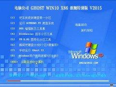 电脑公司 GHOST WIN10 X86 旗舰特别版 V2015.01
