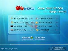 番茄花园 Ghost Win7 SP1 x86 纯净版 v2015.01