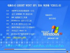 电脑公司 Ghost Win7 64位 纯净版 v2015.01