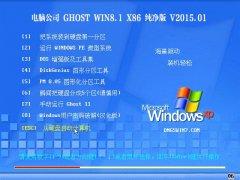 电脑公司 Ghost Win8.1 32位 纯净版 v2015.01