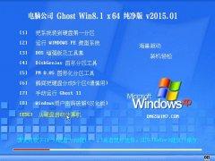电脑公司 Ghost Win8.1 x64 纯净特别版  v2015.01