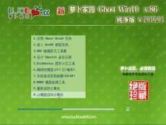 新萝卜家园 Ghost Win10 32位 纯净版 2015.01