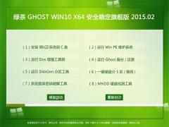 绿茶系统 Ghost Win10 x64 安全稳定旗舰版 V2015.02