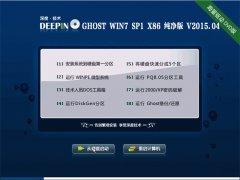深度技术 Ghost Win7 Sp1 x86 纯净版(32位) v2015.04