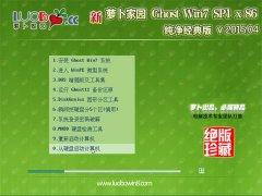 新萝卜家园 Ghost Win7(32位) x86 纯净经典版 v2015.04