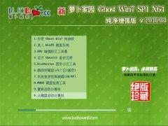 萝卜家园 Ghost Win7 64位 纯净增强版 v2015.04