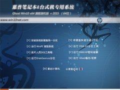 惠普HP笔记本&台式机 Ghost Win10 (64位) 装机版 2015