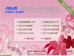华硕(asus) Ghost Win8.1 X86(32位) 极速装机版 V2015