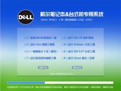 戴尔dell专用 Ghost Win8.1 X86(32位) 装机旗舰版 V2015