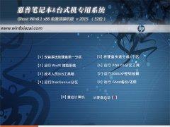 惠普HP系统 Ghost Win8.1 X86(32位) 免激活版 2015