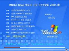 电脑公司 Ghost Win10(64位)特别版 2015年5月