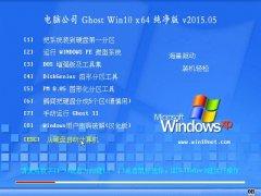 电脑公司 Ghost win10 X64 纯净选择版 2015.05
