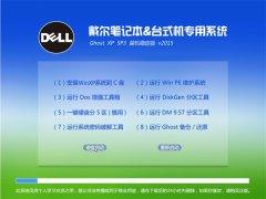 戴尔dell专用系统 GHOSTXP SP3 装机稳定版 v2015.06