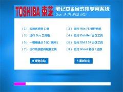 东芝(toshiba)专用系统 GHOST XP SP3 装机版 v2015.06