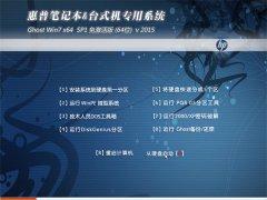惠普(HP) GHOST WIN7 SP1 X64 装机稳定版 v2015.06