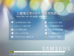 三星(samsung) GHOST WIN7 SP1 X64 专业系统 v2015.06