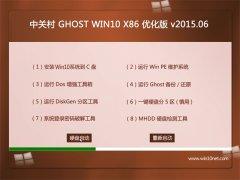 中关村 GHOST WIN10 X32 安全装机版 2015.06