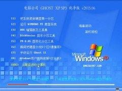 电脑公司 GHOST XP SP3 纯净版 v2015.06
