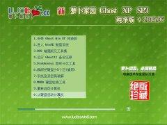 新萝卜家园 GHOST XP SP3 纯净版 v2015.06