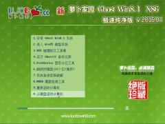 新萝卜家园 Ghost Win8.1 32位 纯净稳定版 v2015.06