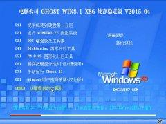 电脑公司 Ghost Win8.1 32位 纯净装机版 v2015.06