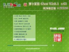 新萝卜家园 Ghost Win8.1 (64位) 纯净装机版 v2015.06