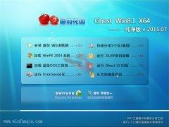 番茄花园 Ghost Win8.1(64位)纯净版 v2015.07
