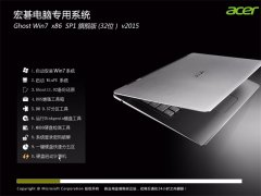 宏碁(acer)GHOST WIN7 SP1 X86 旗舰专业版 V2015.08