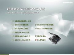 联想(lenovo) GHOST WIN7 SP1 X86 专业旗舰版 V2015.08