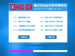 东芝(toshiba)GHOST WIN7 SP1 X86 旗舰版 V2015.08