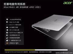 宏基笔记本台式机 GHOST WIN8.1 32位 安全装机版 2015.08