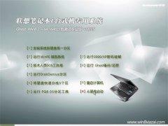 联想笔记本与台式机 GHOST WIN8.1 64位 免激活专业版 2015.08