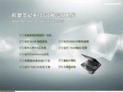 联想笔记本 GHOST WIN7 SP1 X64 专业旗舰版 V2015.08