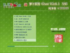 新萝卜家园 Ghost Win8.1 X86 纯净极速版 2015.09