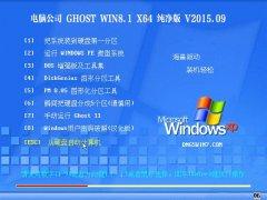 电脑公司DNGS Ghost Win8.1 X64 纯净安全版 2015.09