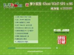 新萝卜家园 Ghost Win7 SP1 x86 纯净版 2015.09