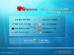 番茄花园 GHOST WIN7 SP1 X64 纯净版 2015.09