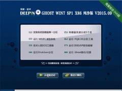 深度技术 Ghost Win7 SP1 x86 纯净专业版 2015.09