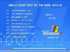 电脑公司 Ghost Win7 SP1 x86 纯净版 2015.09