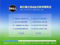 【戴尔dell】GHOST WIN7 SP1 X86 官方版 V2015.09